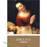 剑桥艺术史 17世纪艺术 [英]梅因斯通(Ma
