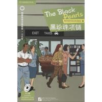 黑珍珠项链 北京语言大学出版社