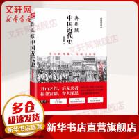 蒋廷黻中国近代史(插图增强版) 蒋廷黻 著