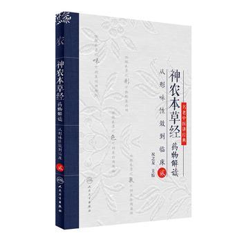 神农本草经药物解读·从形味性效到临床(2) 正版书籍 限时抢购 当当低价 团购更优惠 13521405301 (V同步)