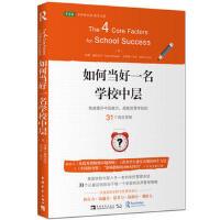 如何当好一名学校中层:快速提升中层能力、成就优秀学校的31个高效策略