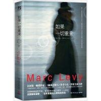 【旧书二手书8成新】如果一切重来 [法] 马克・李维(Marc Levy) 张怡 湖南文艺出版社