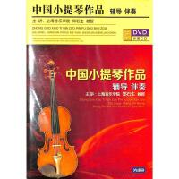 中国小提琴作品( 货号:7884360417)