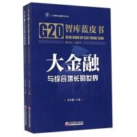 大金融与综合增长的世界―G20智库蓝皮书2014-2015(中英文共2册)
