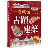 一看就懂古�建�B(新�b珍藏版) 古建筑科普书 �h足地理百科���M �h足文化