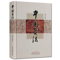 中医灸法 精装版 张奇艺主编 一种用火治病方法的书籍