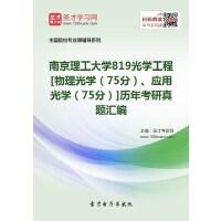 南京理工大学819光学工程[物理光学(75分)、应用光学(75分)]历年考研真题汇编.