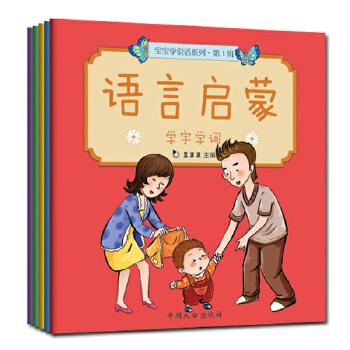 宝宝学说话系列 第1辑  语言启蒙(全5册)您的宝宝在依依呀呀地学说话吗?真果果绘制的这套图书,从象声词开始,一词一句,短词长词,短句长句,到有韵律的句子,几个句子的小故事。妈妈说,宝宝模仿。宝宝学说话启蒙经典图画书,当当网热销百万册。