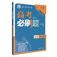理想树2019新版 高考必刷题 化学合订本 67高考总复习辅导用书