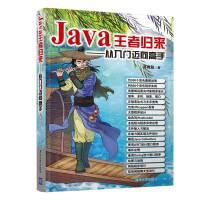 Java王者归来――从入门迈向高手