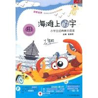 小学生经典美文阅读-海滩上的字-一年级(CD)( 货号:788933158)