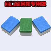 自动麻将机麻将牌大号中号机用四口正磁全自动四口机42 44 46 40#蓝/绿 一级144张