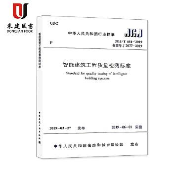 智能建筑工程质量检测标准(JGJ/T 454-2019)
