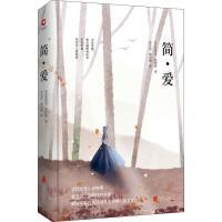 简・爱 北京联合出版公司