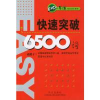 快速突破6500词 陈璞 外文出版社