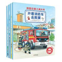 德国交通工具大书全套4册 消防车书儿童绘本故事书1-2-3-4-5-6周岁一到 幼儿绘本亲子阅读图书宝宝早教 情景认知小