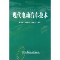 现代电动汽车技术陈清泉北京理工大学出版社9787564000455