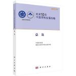 未来10年中国学科发展战略 总论