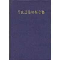 马克思恩格斯全集(第三十二卷):资本论及手稿(1861年-1863年)