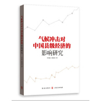 气候冲击对中国县级经济的影响研究