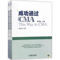 成功通过CMA(第3版) 机械工业出版社