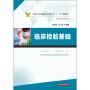 临床检验基础(吴晓蔓) 9787560990422 吴晓蔓,权志博 【华中科技大学出版社】