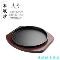 圆形商用西餐铁板烧盘韩式烤肉锅煎牛排盘不粘铸铁烧烤盘牛扒盘子