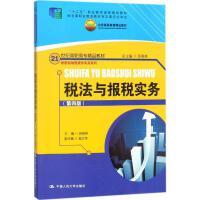 税法与报税实务(第4版) 苏春林 主编