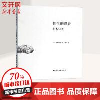 共生的设计 中国建筑工业出版社