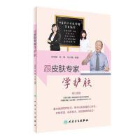 二手9成新 跟皮肤专家学护肤 朱学骏、吴艳、仲少敏 9787117236386 人民卫生出版社