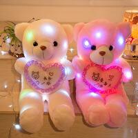 创意发光抱心熊公仔大号儿童毛绒玩具泰迪熊七夕情人节礼品