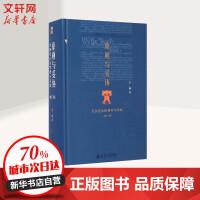 原则与妥协:美国宪法的精神与实践(增订版) 王希