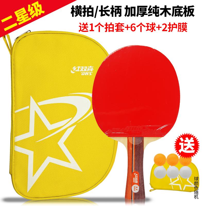 红双喜乒乓球拍4星ppq四星级狂飙王 三星初学直拍横拍成品拍单拍支持验证,赠拍套+6球+保护膜
