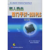 【收藏二手旧书九成新】深入浅出西门子S7-200PLC(附CD-ROM光盘一张)(第二版)――深入浅出西门子自动化产品