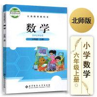 北师版小学六年级上册数学书六年级上册数学课本6年级上册数学课本教材教科书北师大版 绿色印刷