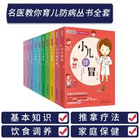 正版 名医教你育儿防病丛书全10册 小儿厌食、便秘、腹泻、湿疹、感冒、多动症、抽动症、性早熟、肥胖、哮喘 中国中医药出