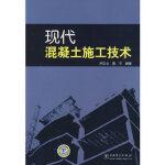 现代混凝土施工技术,宋功业,鲁平著,中国电力出版社9787508394107