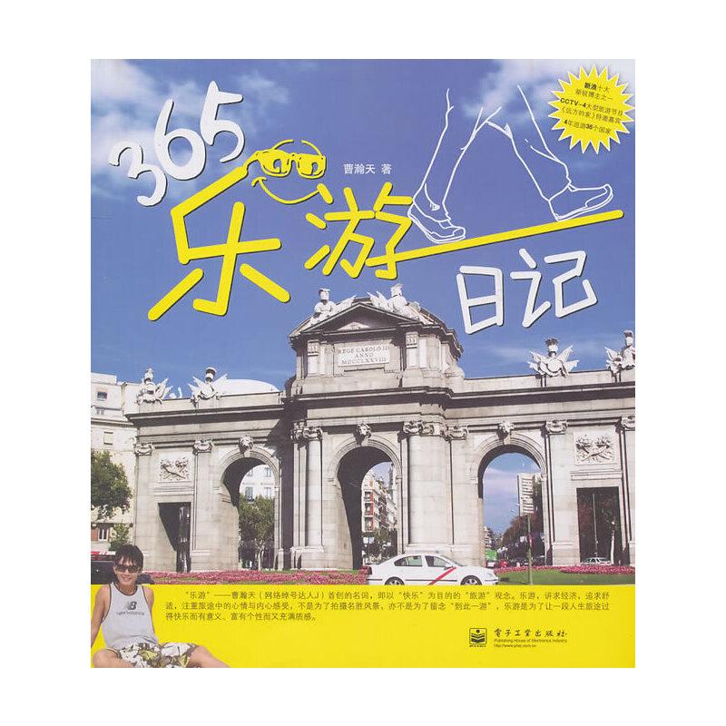 365乐游日记(全彩)