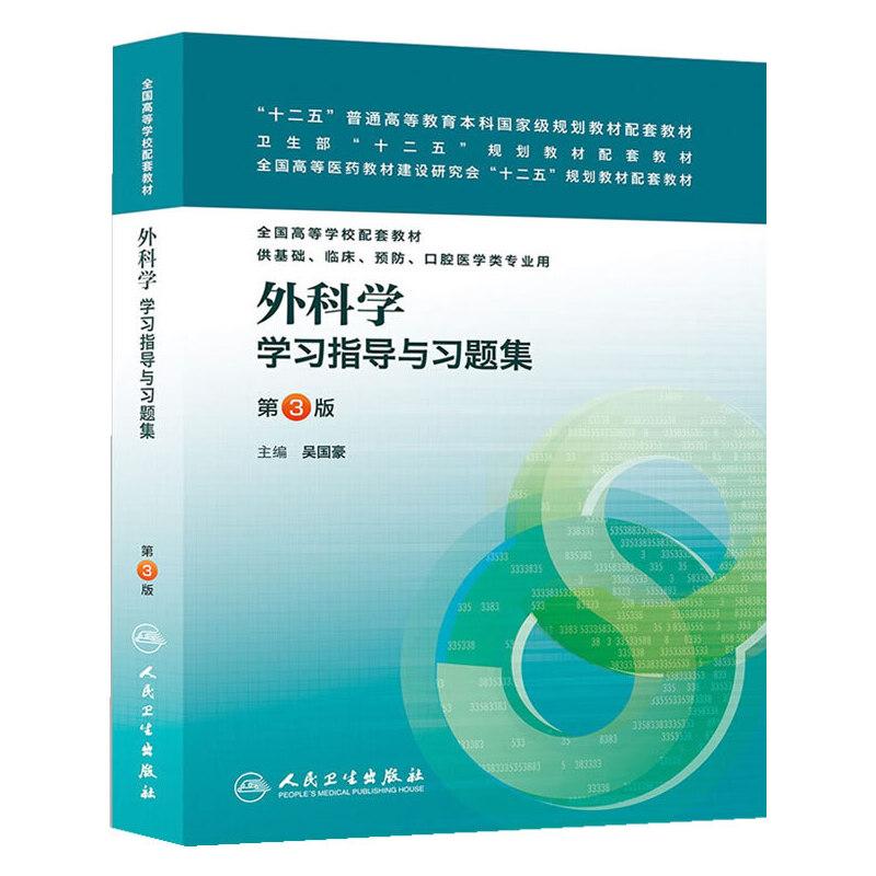 外科学学习指导与习题集(第三版/本科临床配套)