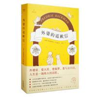 外婆的道歉信 天津人民出版社 [瑞典]弗雷德里克・巴克曼,译者 孟汇一新华书店正版图书