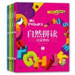 英语自然拼读启蒙教程全4册 扫码有音频 儿童外语入门自主阅读教材 6至12岁小学生零基础自学少儿口语有声读物