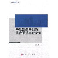 产品制造与翻新混合系统库存决策,袁开福,科学出版社9787030302687