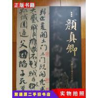 【二手9成新】(北京)颜真卿东京特别展图录祭侄文稿东京国立博物馆、每日每日新闻社