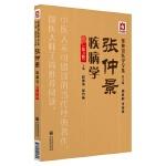 张仲景疾病学(第3版)(张仲景医学全集)