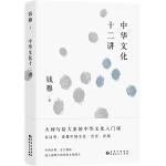 钱穆谈中国历史文化:中华文化十二讲