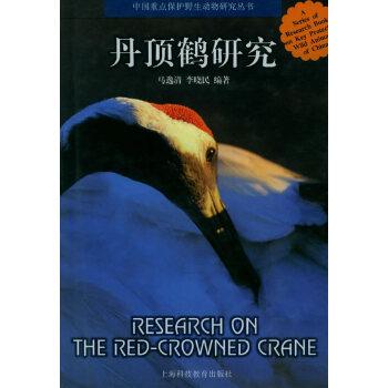 丹顶鹤研究/中国重点保护野生动物研究丛书