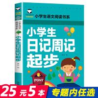 [任选8本40元]小学生日记周记起步儿童彩图注音版 小学生低年级作文起步