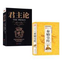 君主论 与《智慧书》并称为思想的三大奇书 +千古一帝秦始皇传 曹金洪著 西方经典悦读 西方大师的智慧 君王论备受争议的