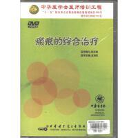 瘢痕的综合治疗DVD( 货号:2000019353706)