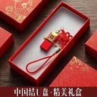 年会礼物8GU盘生日礼物开业活动纪念品商务礼品定制LOGO 中国结8GU盘+礼盒